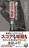 誰でもできる「ゴルフ体幹」の鍛え方 (日経プレミアシリーズ)