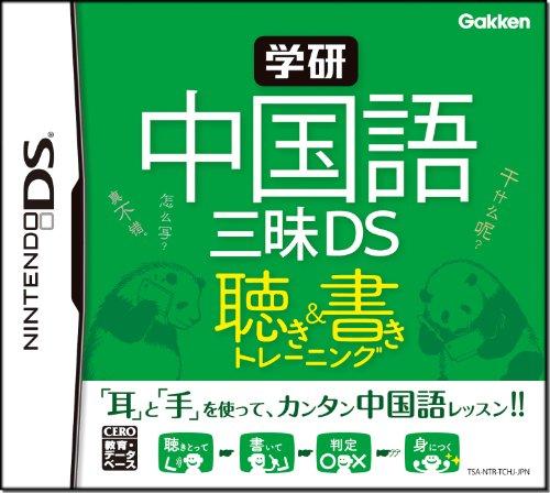 学研 中国語三昧DS 聴き&書きトレーニング