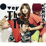 ビバ無我夢中(初回盤B)(DVD付)