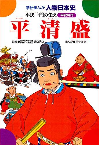 学研まんが人物日本史 平清盛 平氏一門の栄え 【Kindle版】