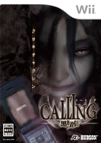 CALLING ~黒き着信~ - Wii