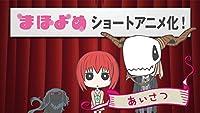 特装版 魔法使いの嫁 9 (BLADE COMICS SP)