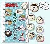 おそ松さん 6つ子のまんじゅ おまんじゅう絵柄のミニ缶バッジ付(ランダムで1個)