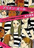 プリズン・ガール―アメリカ女子刑務所での22か月 (新潮文庫) 画像