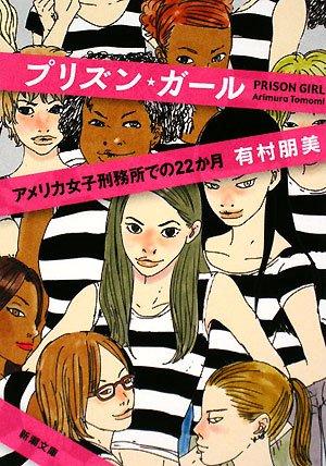 プリズン・ガール―アメリカ女子刑務所での22か月 (新潮文庫)の詳細を見る