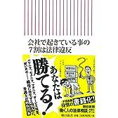 会社で起きている事の7割は法律違反 (朝日新書)
