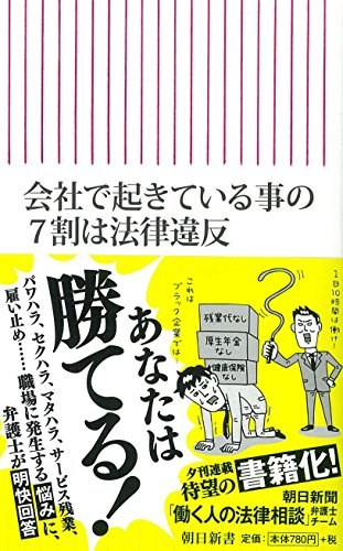 会社で起きている事の7割は法律違反 (朝日新書)の詳細を見る