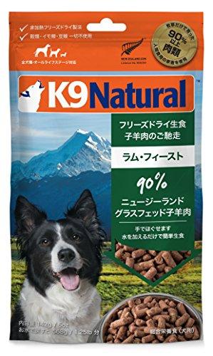 ケーナインナチュラル  K9 Natural  フリーズドライ ラム フィースト 142g  568g分