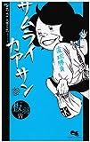 サムライカアサン 3 (クイーンズコミックス)