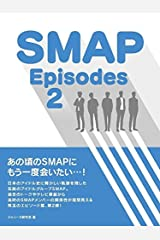 SMAP Episodes vol.2 Kindle版