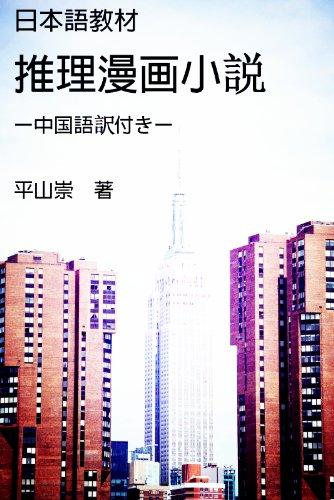 日本語教材 推理漫画小説―中国語訳付き―