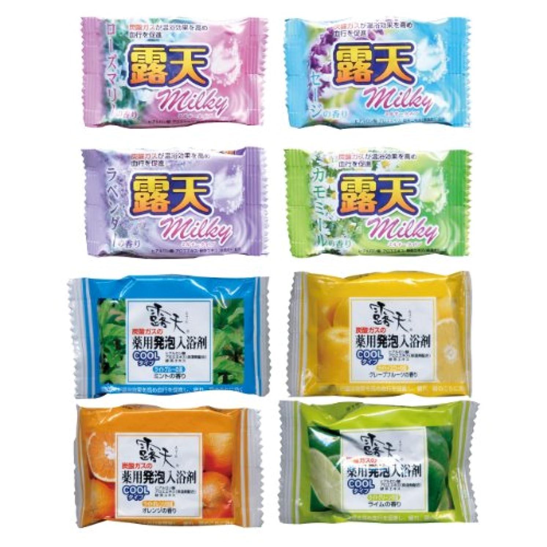 スープ限られたやさしく露天 炭酸入浴剤8種類×4 32錠 1錠あたり100円