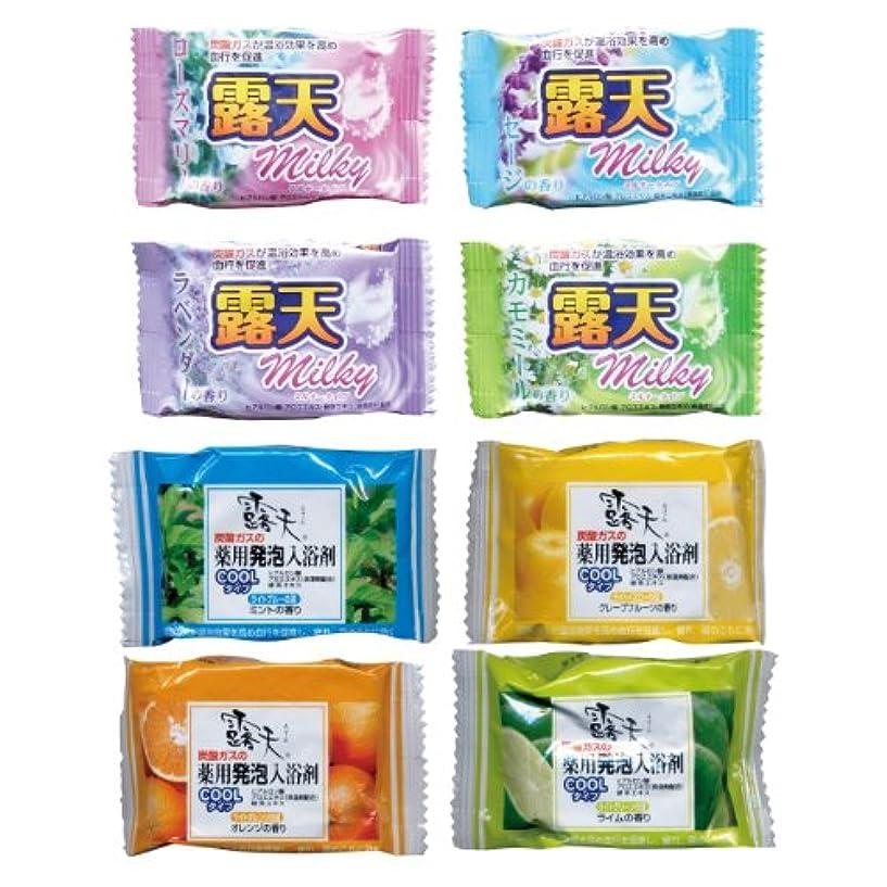 割合仮装通行料金露天 炭酸入浴剤8種類×4 32錠 1錠あたり100円