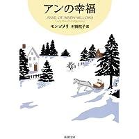 アンの幸福 赤毛のアン・シリーズ 5 (新潮文庫)