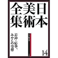 日本美術全集14 若冲・応挙、みやこの奇想 (日本美術全集(全20巻))