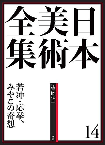 日本美術全集14 若冲・応挙、みやこの奇想 (日本美術全集(全20巻))の詳細を見る