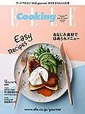 ELLE gourmet (エル・グルメ) 2018年 7月号 画像