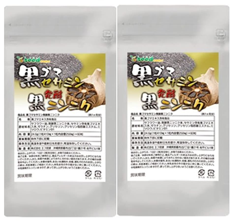 イタリアのより良いドラッグ黒ゴマセサミン&発酵黒ニンニク (S-アリルシステイン、DATSを効率よく取り入れる) (約6ケ月分)