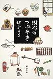 財布のつぶやき      (角川文庫)