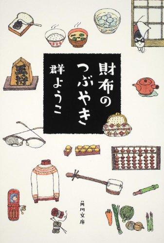 財布のつぶやき      (角川文庫)の詳細を見る