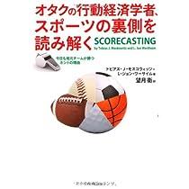 オタクの行動経済学者、スポーツの裏側を読み解く