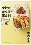 女性のからだを変える! 99円弁当