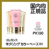 Elegance エレガンス モデリングカラーベースEX PK100