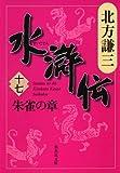 水滸伝 十七 朱雀の章 (集英社文庫)