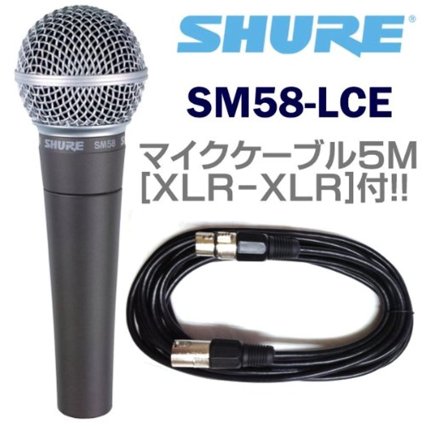 市民権タブレット闇【マイクケーブル5M[XLR-XLR]付7点セット】SHURE/シュア SM58-LCE ボーカルマイク