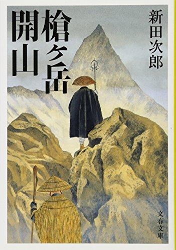 新装版 槍ヶ岳開山 (文春文庫)
