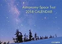 ASTRONOMY-SPACE TEST 2018 CALENDAR〈天文宇宙検定〉 (カレンダー)