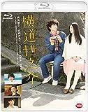 横道世之介 [Blu-ray]