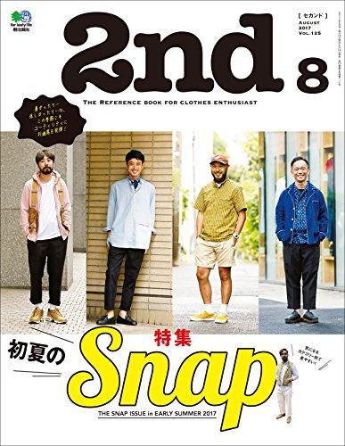 2nd(セカンド) 2017年8月号 Vol.125[雑誌]