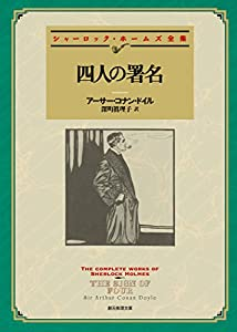 シャーロック・ホームズ・シリーズ 7巻 表紙画像