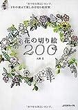 花の切り絵200
