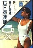 CF愚連隊―長編ニュー・ハードボイルド (光文社文庫)