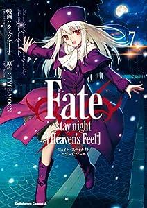 Fate/stay night [Heaven's Feel] 7巻 表紙画像