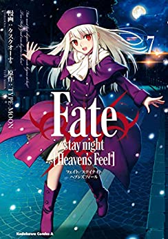 Fate/Stay Night – Heaven's Feel 第01-02巻