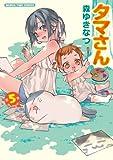 タマさん (5) (まんがタイムコミックス)