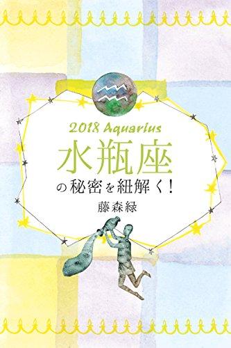 2018年の水瓶座の秘密を紐解く! (得トク文庫)