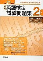 平成31年度版 全商英語検定試験問題集 2級