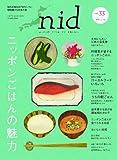 nid vol.33―ニッポンのイイトコドリを楽しもう。 ニッポンごはんの魅力 (Musashi Mook)