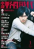 小説 野性時代 第182号 2019年1月号 (KADOKAWA文芸MOOK 184)