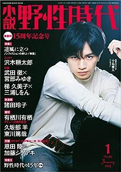 小説 野性時代 第182号 2019年1月号 (KADOKAWA BUNGEI MOOK)