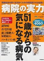病院の実力 51歳からの気になる病気 (YOMIURI SPECIAL 62)
