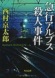 急行アルプス殺人事件 (角川文庫)