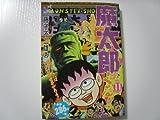 魔太郎がくる!! vol.11 (アイランドコミックスPRIMO)
