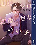 【単話売】上村くんは真面目ないい子。 1 (ドットブルームコミックスDIGITAL)