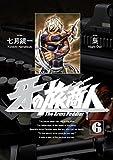 牙の旅商人 6巻 (デジタル版ヤングガンガンコミックスSUPER)