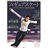 フィギュアスケートシーズンガイド! 2015-2016 (e-MOOK)